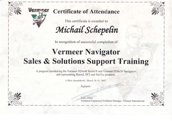 vermeer-Шепелин2005