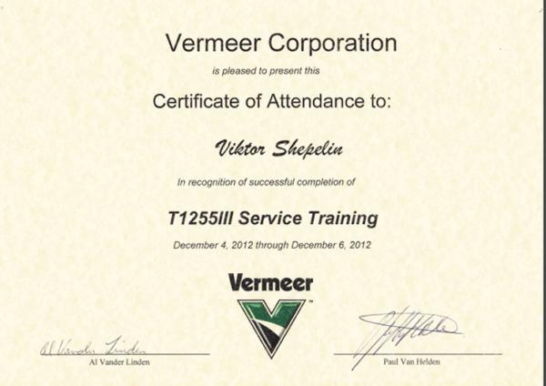 vermeer-Шепелин2012