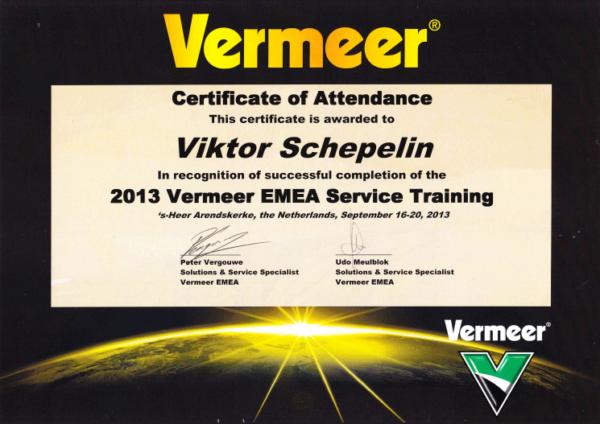 vermeer-Шепелин2013